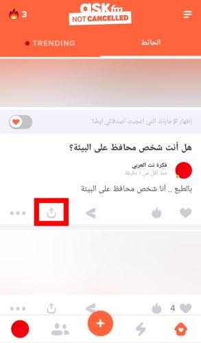 مشاركة رابط سؤال أو إجابة اسك اف ام Askfm على فيسبوك فكرة نت العربي